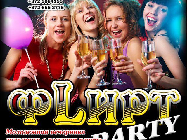 Молодежные вечеринки знакомств